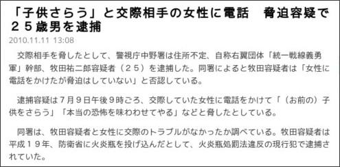 レイシストしばき隊\山口祐二郎 自称新右翼の統一戦線義勇軍幹部牧田祐二郎容疑者が交際相手の女性を脅した容疑で逮捕された。
