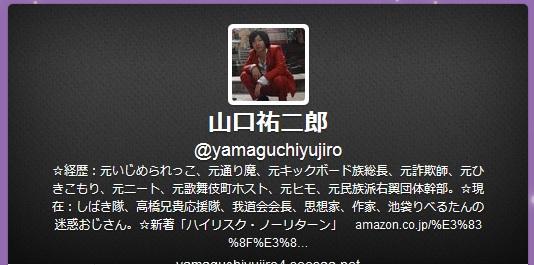 レイシストしばき隊\山口祐二郎\4自称新右翼の統一戦線義勇軍幹部牧田祐二郎容疑者が交際相手の女性を脅した容疑で逮捕された。