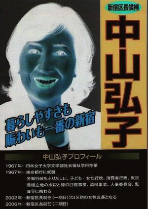 コリアン・タウンを推進した中山弘子新宿区長の辞任要求デモ!