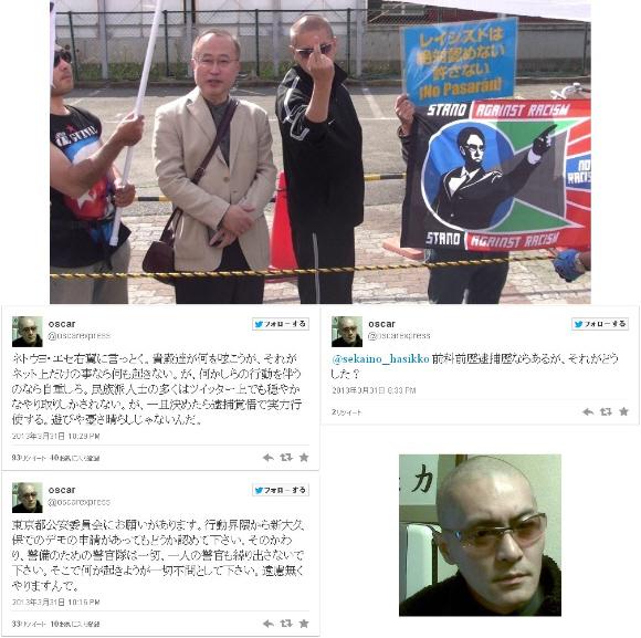 有田芳生と中指を立ててツーショットに収まっていたレイシストしばき隊oscar「ネトウヨ・エセ右翼に言っとく、逮捕覚悟で実力行使する。遊びや憂さ晴らしじゃないんだ」