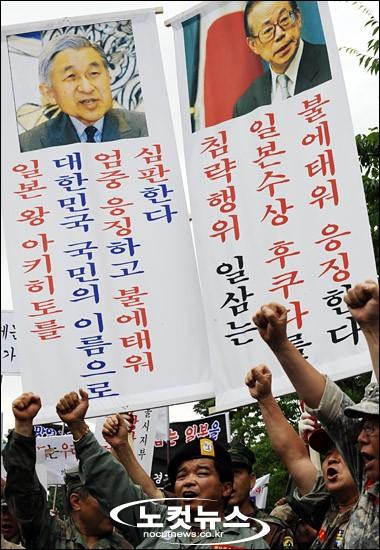 写真の下には「天皇アキヒトを大韓民国国民の名において厳重膺懲し、火に投じて裁く」とある