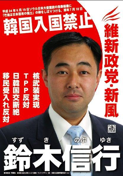 平成25年参議院議員選挙(東京選挙区)鈴木信行