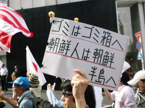 日韓国交断絶行動in帝都・鈴木信行街宣20130706