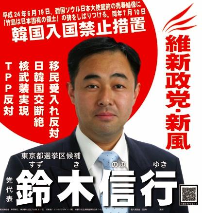 平成25年2013年参院選東京選挙区鈴木信行候補のポスター