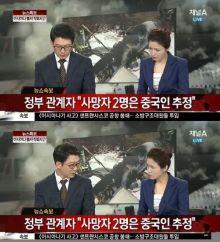 韓国チャンネルA「アシアナ機事故、死亡者が中国人で幸い」というキャスターの発言が問題に