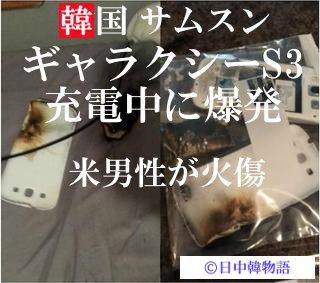 韓国 サムスン「ギャラクシーS3が爆発」 米男性充電中に火傷 サーチナ 5月29日(水)12時40分配信