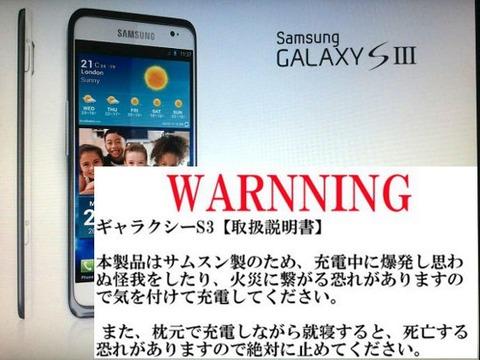韓国 サムスン「ギャラクシーS3が爆発」 米男性充電中に火傷