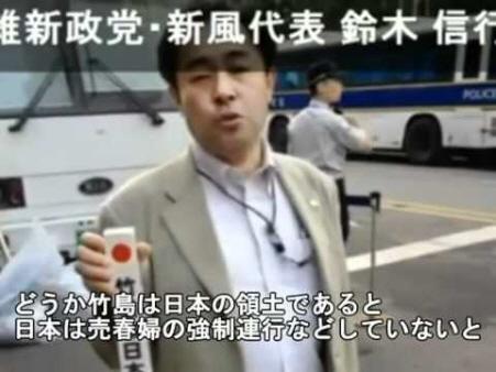 ソウルの日本大使館前の売春婦像に「竹島は日本固有の領土」と書いた杭を縛り付ける鈴木信行