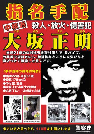 【参院選】山本太郎氏に中核派が支持表明 選挙事務所は「ノーコメント」