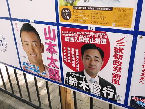 山本太郎「竹島は韓国にあげたらよい!」か鈴木信行か