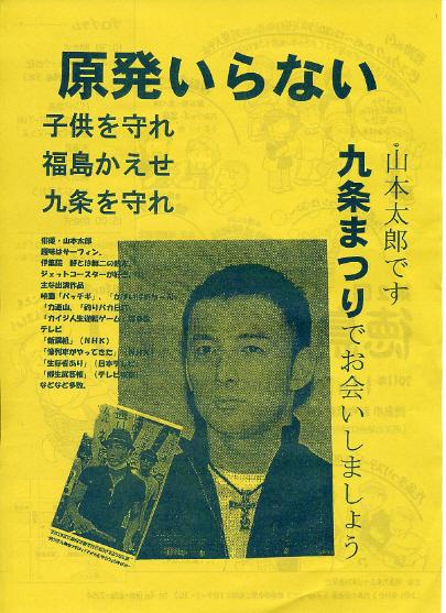 9条も好きな山本太郎