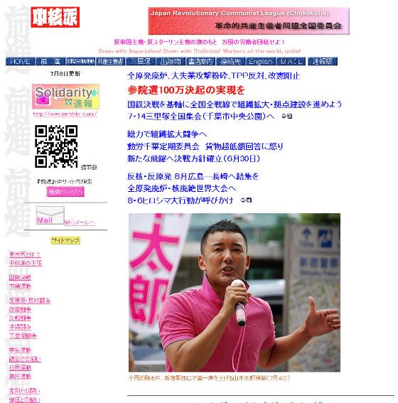 中核派のホームページ「前進」のトップにデカデカと掲載されている山本太郎の参議院選挙演説写真(2013年7月4日、新宿)