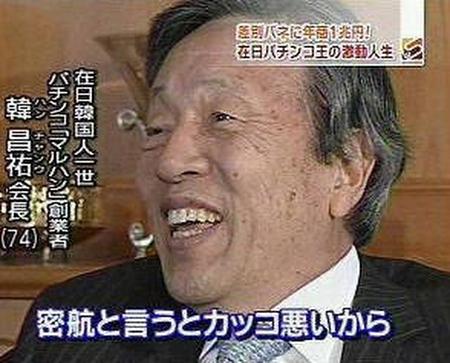 大阪に韓流テーマパーク構想、マルハン会長の思い 「密航というとかっこ悪いから」韓昌祐「植民地支配を謝罪すべきだ」密航者マルハン会長