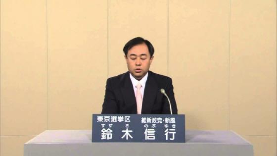 鈴木信行 NHK 政見放送 2013参院選