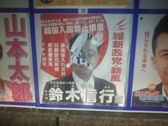 ポスター破りは誰の仕業か?鈴木信行 東京選挙区 2013参院選