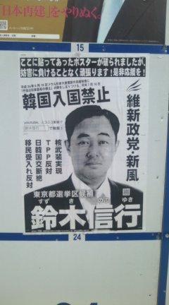 写真は新しく貼りだした第2号ポスター。7月13日夜から破られた掲示板にはこの第2号ポスターを掲示している。