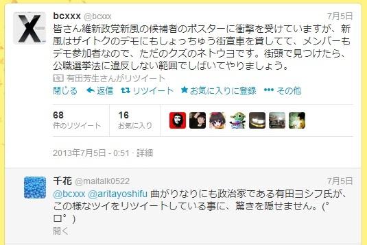 有田芳生さんがリツイート