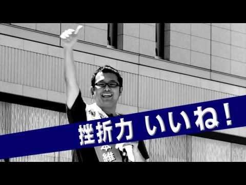 【参院比例全国区】岩本壮一郎「挫折力が日本を変える」完全版 ver.2