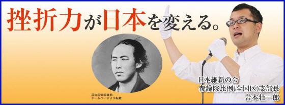 【参院比例全国区】岩本壮一郎「挫折力が日本を変える」