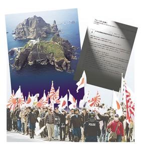 (左から時計回りに)日韓の領有権問題になっている竹島、「日本国民はもう黙っているわけにはいきません!」と書いた幸希さんのブログ、3月に東京都新宿区で行われた在日韓国人への抗議デモ