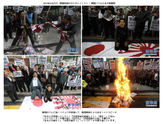 【韓国】 韓国政府がレイシスト 安倍首相を暗殺しろ!日本人を殺せ!ヘイトスピーチ!繰り返されました