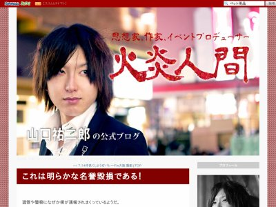 山口祐二郎ブログ