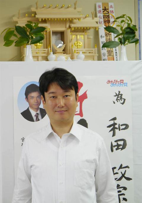 岡崎トミ子の対立候補、和田政宗候補(みんな)は、「中国のパンダは仙台にいらない!」デモに賛同した