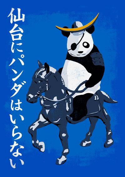 仙台にパンダはいらない!
