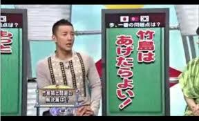 """「竹島は韓国にあげたらよい」という発言をして、 俳優""""山本太郎"""""""