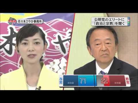 池上彰 vs 公明党・創価学会 【池上彰の参院選ライブ 2013】