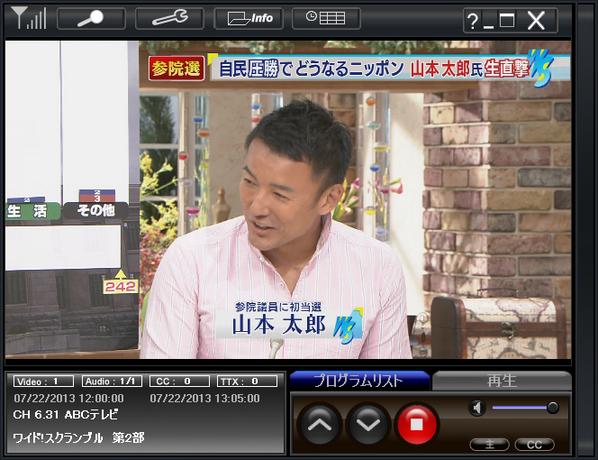 テレビ朝日「ワイドスクランブル」に登場