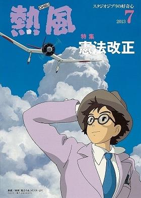 「慰安婦問題で日本は謝罪・賠償すべき」 宮崎駿監督のインタビュー記事が物議