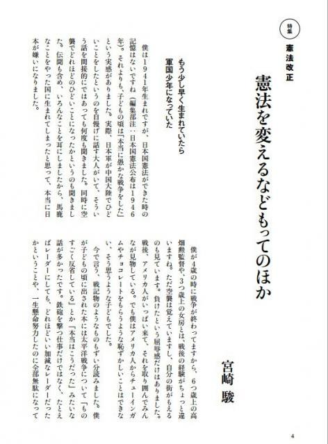 小冊子『熱風』2013年7月号 宮崎駿「憲法を変えるなどもってのほか」