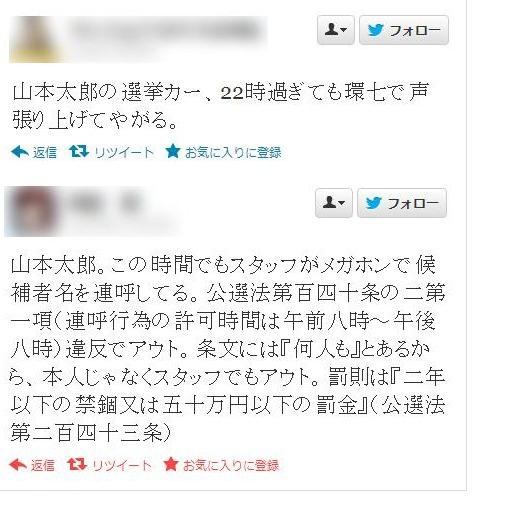 山本は前回の2012年の衆議院選挙に立候補した際も、20時以降に選挙カーによる拡声器を使った呼びかけをするという悪行を行っている