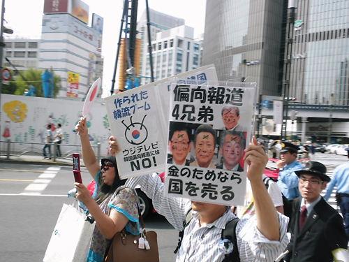 東京反マスコミデモ20130728
