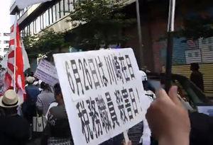 無知か意図的か、川崎在日コリアンに殺害された税務職員の追悼のプラカードを、在日コリアン川崎市職員の「殺害日」と報道するWSJ