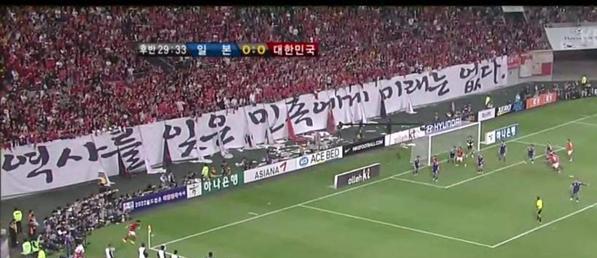 過去にも!2012年10月12日、サッカー日韓戦(親善試合)が、ソウルのワールドカップ競技場で行われたが、「歴史を忘却した民族に未来はない」の横断幕があった