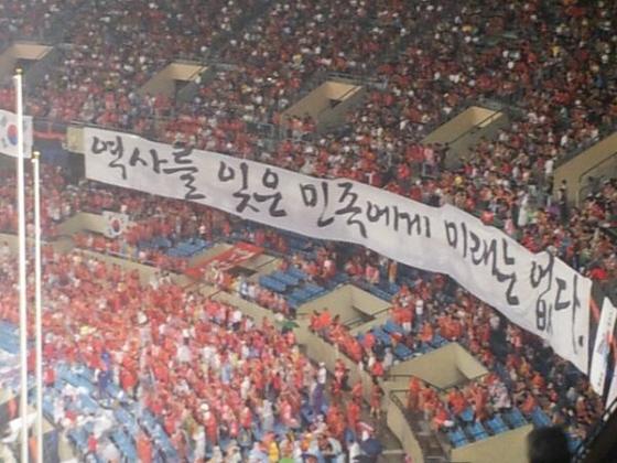 日韓戦横断幕「歴史を忘れた民族に未来はない」2013年7月28日韓国