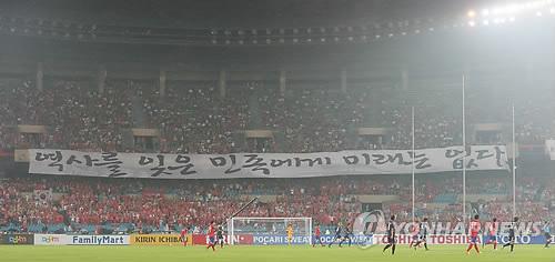 「歴史を忘れた民族に未来はない」と書かれた横断幕=28日、ソウル(聯合ニュース)