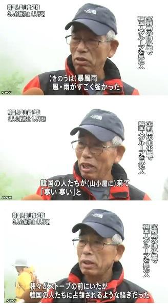 「韓国の人たちが山小屋に来て「寒い寒い」と」 「我々がストーブの前にいたが韓国の人たちに占領されるような騒ぎだった」