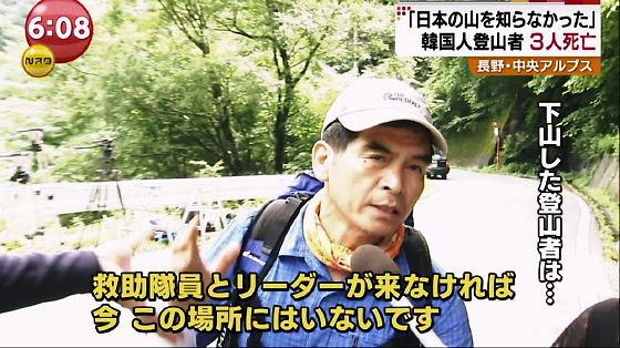 偽ブランド品(THE RED FACE)で登山する韓国人