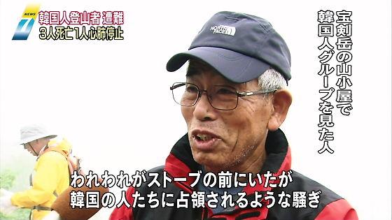 正規品(THE NORTH FACE)で登山する日本人