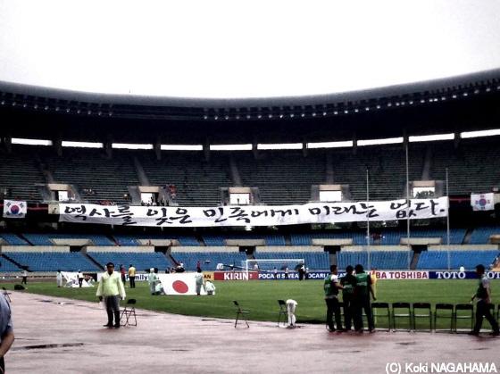 【国際】韓国サッカー協会、横断幕掲示は「日本が原因」