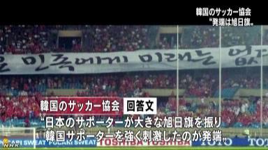 韓国サッカー協会「発端は旭日旗」