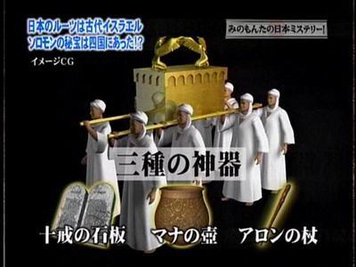 三種の神器が入った金の移動式神殿「失われたアーク」