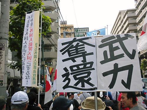 日本民族よ立ち上がれ!拉致被害者全員奪還・国民大行進IN浅草20130804