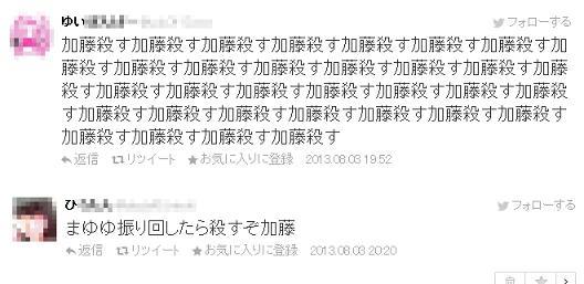 フジテレビ系列「27時間テレビ」ANB48の渡辺麻友の頭を蹴った加藤浩次に殺害予告が殺到し炎上!岡村が謝罪する事態に