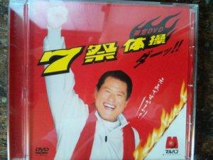 アントニオ猪木 7祭体操 ダーッ!! 限定DVD マルハン パチンコ
