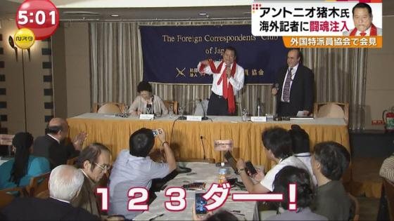 アントニオ猪木「拉致問題の解決で我々は幸せになりますか?」「日本の拉致名簿が変わるから北朝鮮も困る」