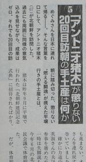 『週刊新潮』 2010年9月23日号(2010/09/16発売)「アントニオ猪木が懲りない20回目訪朝の手土産は何か」